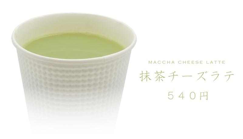 映月堂抹茶チーズラテ