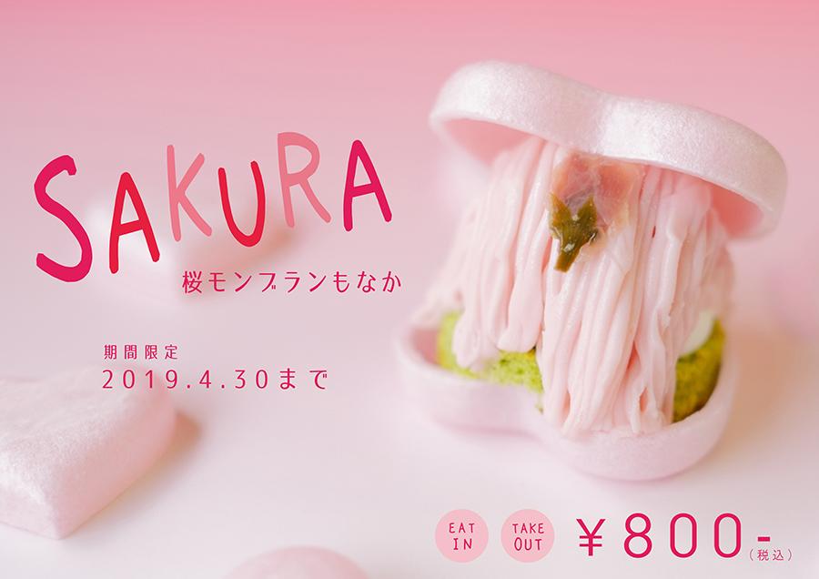 桜モンブランもなか 桜ケーキ最中